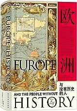 汗青堂丛书019·欧洲与没有历史的人