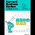 提高你的学习力(《哈佛商业评论》增刊)