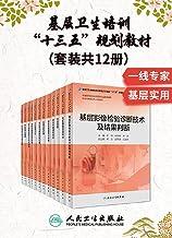 """基层卫生培训""""十三五""""规划教材(套装共12册)"""