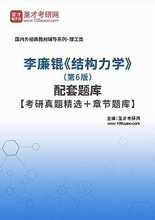 李廉锟《结构力学》(第6版)配套题库【考研真题精选+章节题库】