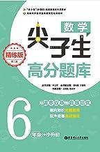 数学尖子生高分题库(精练版)(6年级+小升初)(第二版)