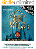 异域密码之泰国异闻录(《异闻录系列》实体书畅销破百万。) (异域密码系列)