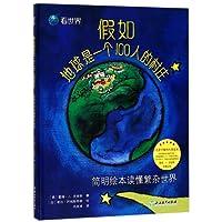 假如地球是一个100人的村庄:简明绘本读懂繁杂世界
