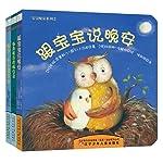 童立方·宝宝晚安系列:跟宝宝说晚安+晚安猫头鹰宝宝+跳来跳去的晚安羊(套装共3册)