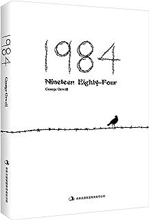 1984-英文版