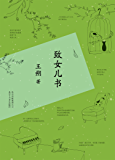 致女儿书(2015版) (王朔作品精选)