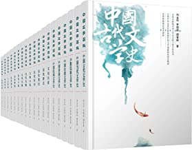 中国文学百科全书套装19册(包括上古传说+神话传奇+古典小说+历代笔记等)
