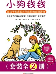小狗钱钱(套装全2册,风靡欧美的财富启蒙,性格养成少儿读物)