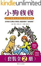小狗钱钱(套装全2册,风靡欧美的财富启蒙,性格养成少儿读物): 《小狗钱钱》《小狗钱钱2》