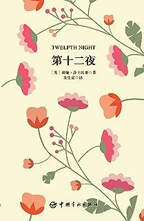 第十二夜(中文+英文)(套装共2册)