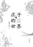 庄子的世界 (中华书局)