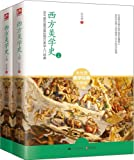 西方美学史(套装共2册)