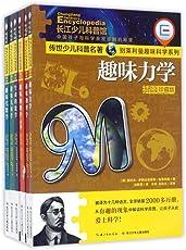 传世少儿科普名著(插图珍藏版)·别莱利曼趣味科学系列:物理+数学(套装共6册)