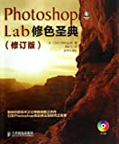 Photoshop Lab修色圣典(修订版)(附光盘)