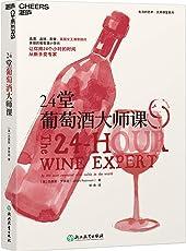 24堂葡萄酒大师课:葡萄酒女王手把手教你喝懂一瓶葡萄酒