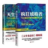天生变态狂+疯狂成瘾者 套装2册 TED脑科学家的戒瘾成功之路 TED心理学家的脑犯罪之旅 变态心理学