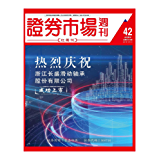 证券市场红周刊 周刊 2017年42期