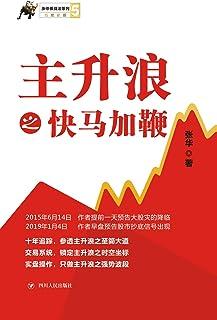 涨停板战法系列:主升浪之快马加鞭(北京大学金融与投资课题组组长带你猎取主升浪的至简大道!)
