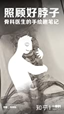 照顾好脖子:骨科医生的手绘趣笔记(颈椎生病了,为什么难受的不仅仅是颈椎!!!) (知乎「一小时」系列)