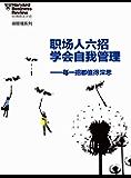 """职场人六招学会自我管理(《哈佛商业评论》""""微管理""""系列)"""