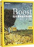 "Boost程序库完全开发指南:深入C++""准""标准库(第3版)"
