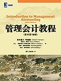 管理会计教程(原书第15版) (华章教材经典译丛)