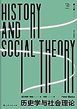 历史学与社会理论:第2版 (思想剧场)