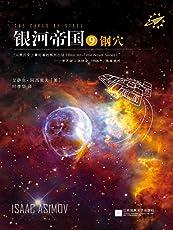 银河帝国9:钢穴(被马斯克用火箭送上太空的神作,讲述人类未来两万年的历史。人类想象力的极限!) (读客全球顶级畅销小说文库 19)