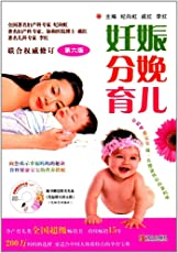 妊娠分娩育儿(第六版)(附光盘)(孕产育儿类超级畅销书,持续畅销15年,200万妈妈的选择)