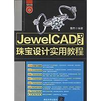 JewelCAD Pro珠宝设计实用教程(附光盘)