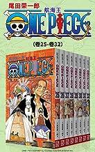 航海王/One Piece/海贼王(第4部:卷25~卷32) (经典珍藏版,一场追逐自由与梦想的伟大航程,一部诠释友情与信念的热血史诗!全球发行量超过4亿7000万本,吉尼斯世界记录保持者!)
