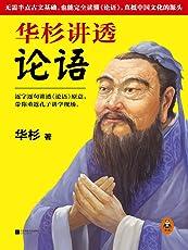 华杉讲透《论语》(无需半点古文基础,也能完全读懂《论语》,直抵中国文化的源头。)