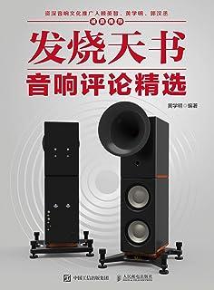 发烧天书——音响评论精选(德宝AURUMMONTAN9、达尼DALI KUBIK ONE 音响播放一体机、SONY PS-HX500黑胶唱机)