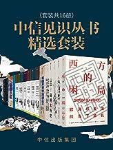 中信見識叢書精選套裝(套裝共16冊)(從單一世界到復合世界的演進歷程。記錄下每個人在歷史轉折中的處境)
