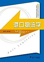 港口物流学 (高等院校物流管理与物流工程专业系列教材)