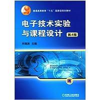 电子技术实验与课程设计(第4版)