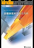 多媒体技术垹�`:)^X�_现代多媒体技术及应用 (21世纪高等教育计算机规划教材) kindle电子书