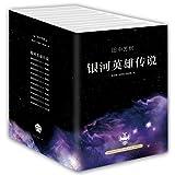 田中芳树:银河英雄传说(2014版10册套装)