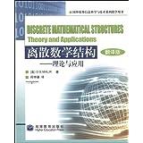 离散数学结构:理论与应用(翻译版)