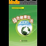 绿色健康生活新能源 (绿色地球保护环境新书系)