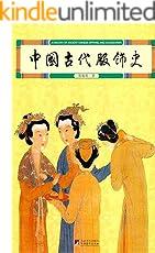 中国古代服饰史(首部服饰通史,教育部将此书列入全国高等院校通用教材!)