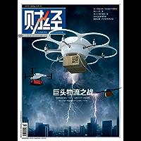 《财经》2018年第13期 总第530期 旬刊