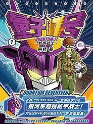 量子17號:機甲戰士(第1卷)