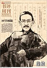 《新京报》书评周刊2014年9月6日