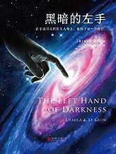黑暗的左手(读客熊猫君出品,不愧是世界幻想文坛的传奇女王!雨果奖、星云奖双奖作品)