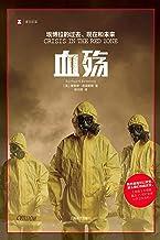 血殇:埃博拉的过去、现在和未来【《血疫》续集,直击21世纪全球公共卫生危机!】 (译文纪实)