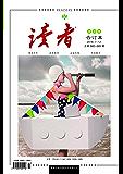 讀者 半月刊 2018年夏季卷合訂本(2018.7-12期)