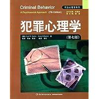 犯罪心理学(第七版)