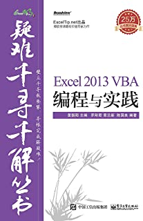 Excel 2013 VBA编程与实践 (疑难千寻千解丛书)