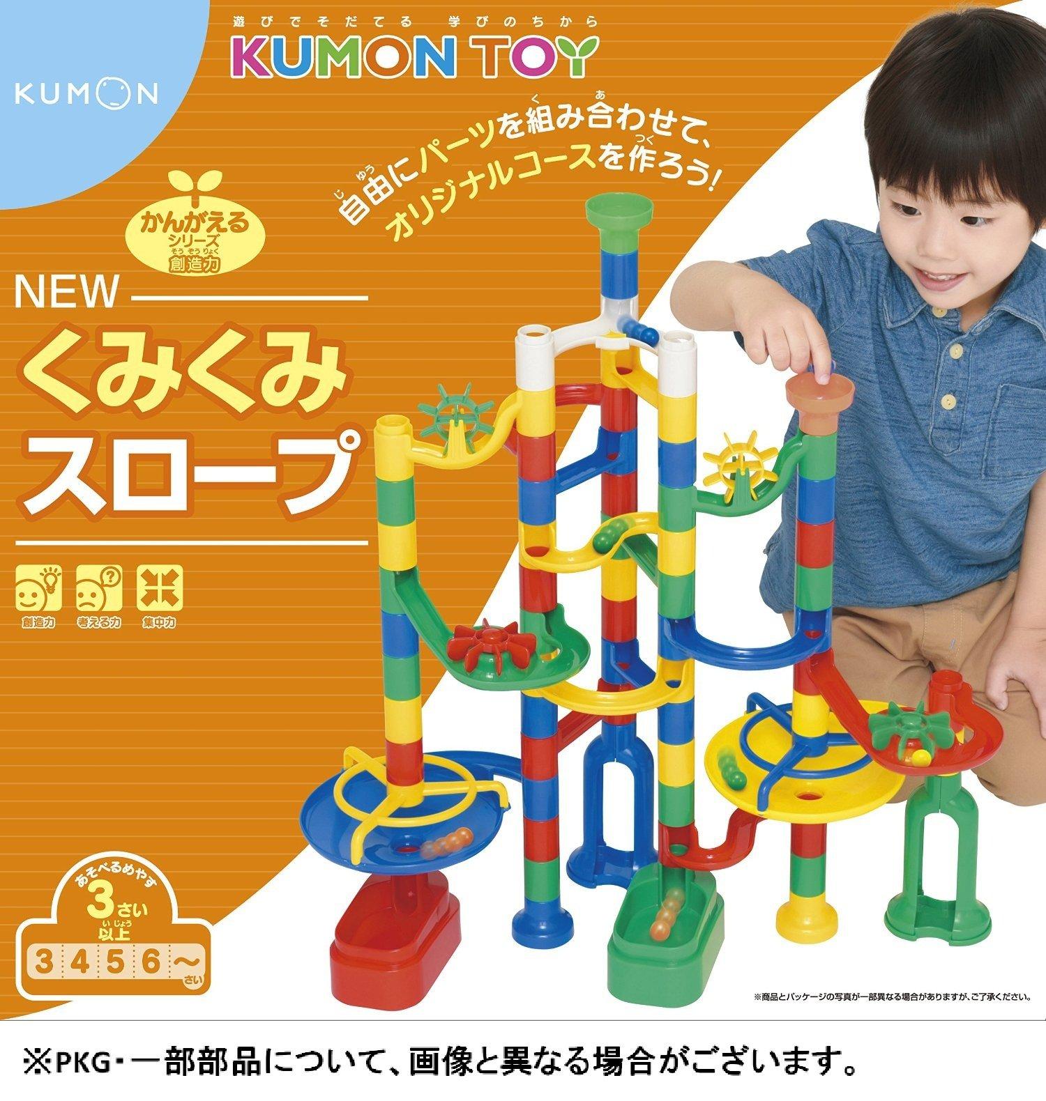 KUMON 拼接轨道游戏(更新版)